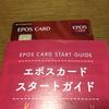 年会費無料で海外旅行傷害保険が自動付帯「エポスカード」が届きました。