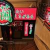 【一蘭】天然とんこつラーメン専門店でラーメンランチ