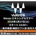 Waves ミキシングセミナー開催!