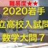 2020岩手県公立高校入試問題数学解説~大問7「読み取る問題:比」~