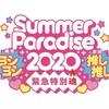 SummerParadise2020 8/2  中村海人