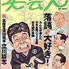 立川談志特集  ラジオビバリー昼ズ