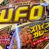 「日清焼そばU.F.O. スパイスキーマカレー焼そば」の巻