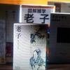 NHK 100分de名著「老子」