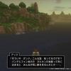 【ドラクエ11】ドラゴンクエスト11 プレイ日記⑱