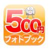 500円フォトブック、v1.2リリース