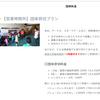 RED POINT運営記Vol71~団体貸切料金の設定とモニター的構想~