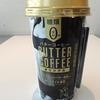 バターコーヒーを飲んだら2日で1キロ痩せた