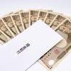 コロナ給付金10万円の使い道を考えてみる。