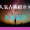 人気占術紹介⑧:九星気学