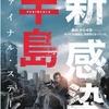 アジアのゾンビ映画はここまで進化しました『新感染半島 ファイナル・ステージ』感想と見どころ