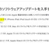 【iOS11.2】iPhone 再起動ループ地獄からの生還