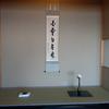 【習い事】【茶道】会社員におすすめする3つのポイント