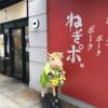 カレー番長への道 ~望郷編~ 第191回「ねぎポ」