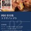 【浜松町】鶏肉好きにはオススメ❗️四国骨付鶏トリヤコシゴト