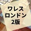 第104回『ミスボド蒲田』レポート