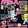 MSX BASIC入門・WebMSXで自作ゲームの作り方。公開していきます!