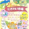 家族で楽しめる【にぎわい市場 in はぐくみセンター】(奈良市)