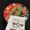 四季物語 冬 新潟系生姜醤油らーめん