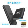 Amazonサイバーマンデーで大容量モバイルバッテリーが特価に USB PDやAC出力対応 Anker/RAVPower/cheeroなど人気製品が多数