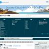SFDC:Success Cloudのイベントカレンダーページがリニューアルされました