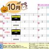 【GR姫路】10月スケジュールのお知らせ