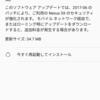 Nexus 5X セキュリティアップデート 2017年6月