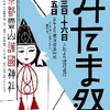 京都霊山護国神社のみたま祭2016。