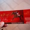 日本ダービーを観戦しに東京競馬場に行ってました!