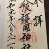 御朱印巡り 大阪護国神社 胸が熱くなる。