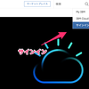【IBM Cloud】IBM Cloud ライト・アカウントを取得する