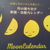 今日は蟹座の新月! 月の最大パワーで願いが叶う?『新月のアファメーション』やってみました!
