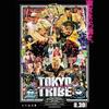 『TOKYO TRIBE(2014)』に関する記憶