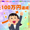 Wowma売れるやん!Wowmaの三太郎の日で一日売上100万円突破!ワウマってすごい!