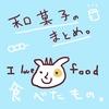 和菓子の食レポ一覧【まとめ】