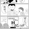四コマ漫画「浮き彫りになる会計」