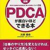 新社会人の方がPDCAを身につけられる実用的な本