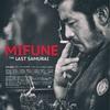 やっぱ黒澤とのコンビは圧倒的:映画評「MIFUNE」