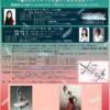 ☆ バレエ団プリンシパルを囲んでのトーク&実演のイベントは明日です♪