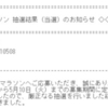 大阪マラソン、4年連続当選す!