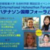 ハテナソン国際フォーラム(2019/03/22〜23)のお知らせ(第1弾)