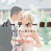 婚活初心者におすすめ!婚活パーティーのいろはと婚活情報&必勝テクニック