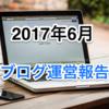 【ブログ運営】2017年6月のPVと収益について