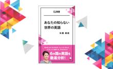 EJ新書シリーズ『あなたの知らない世界の英語』発売!