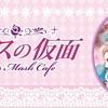 ガラスの仮面の期間限定カフェが大阪にオープン!【2017年】