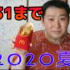 マックポテト8月31日まで全サイズ150円!!(2020年)