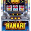 HANABIのブラックパネルは目押しが少し難しい?