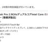 MacBook Pro late 2016(整備済品)を買ったよ
