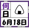 【雑学】6/18の今日は何の日?あの日本人のソールフードの日?