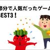 節分で人気だったゲームBEST3!子ども会などの町内行事で大活躍